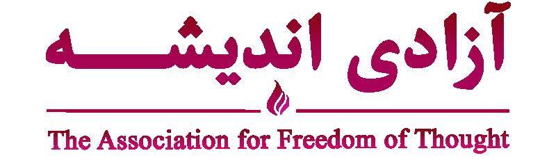 انجمن آزادی اندیشه