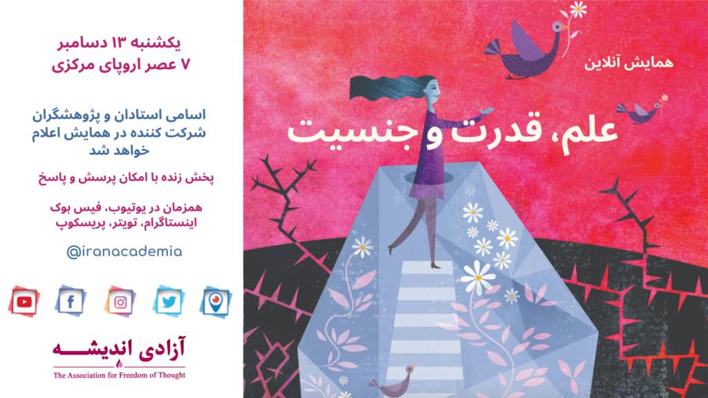 همایش «علم، قدرت و جنسیت در ایران»