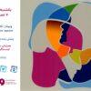وبینار: تکثرگرایی و صلح جهانی